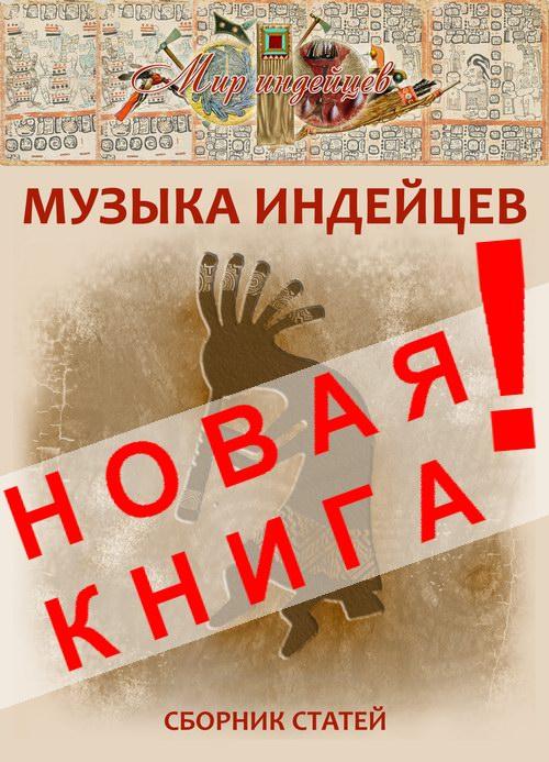 """""""Музыка индейцев"""", сборник статей"""
