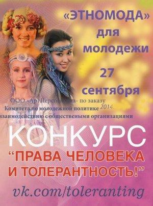 Будет ли представлена культура народов Америки на молодёжном конкурсе «Этномоды» в Петербурге?