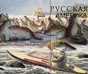 На предыдущей стр.: алеут на охоте у островов Прибылова, акварель художника Луи Шори из экипажа русского корабля «Рюрик», изображенного на заднем плане (1818).