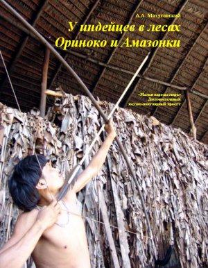 У индейцев в лесах Ориноко и Амазонки. Матусовский А.А.