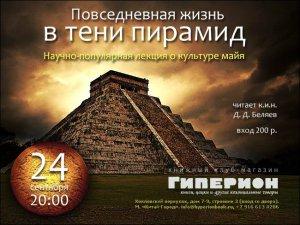 В Москве 24 сентября пройдет лекция о повседневной жизни древних майя