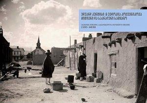 В Местии (Грузия) до 15 февраля проходит выставка фотографий Эдварда Кертиса и Дины Кожевниковой