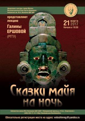 21 марта в библиотеке им. М.А. Волошина расскажут о сказках майя