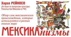 В «Волошинке» 26 апреля расскажут о словах мексиканского происхождения
