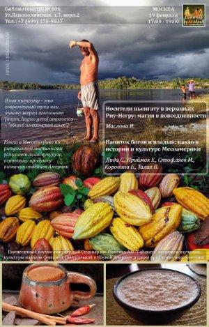 Бразильским индейцам и месоамериканскому какао посвящён февральский семинар Гайавата
