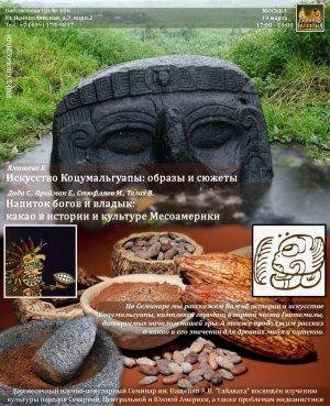 Об искусстве Коцумальгуапы и значении какао для древних майя и ацтеков расскажут 19 марта