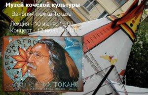 Ванбли-Глежка Токахе снова готов встретиться в Москве 10 и 12 июня 2014