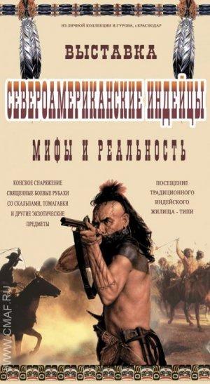 Выставка «Североамериканские индейцы (мифы и реальность)» откроет свои двери в Москве 7 октября
