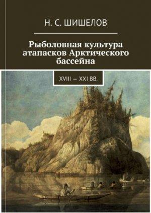 Готовится к изданию книга про рыболовную культуру атапасков Арктического бассейна