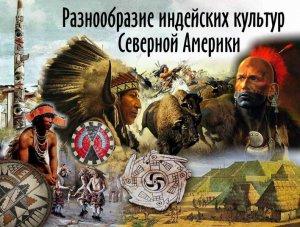 О разнообразии индейских культур Северной Америки расскажут на лекции 4 марта в Москве. Коллаж - http://nomadic.ru