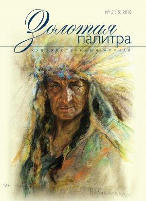 О Николасе де Грандмезоне, написавшем сотни портретов индейцев, можно узнать в очередном выпуске журнала «Золотая палитра»