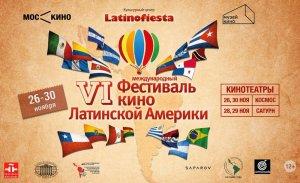 VI Международный фестиваль кино Латинской Америки пройдёт в Москве с 26 по 30 ноября