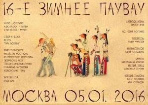 16-е Зимнее Паувау пройдёт в Москве 05 января