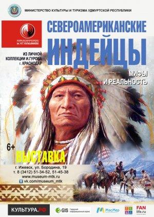 В ижевском музее Калашникова до конца лета проходит выставка «Североамериканские индейцы. Мифы и реальность»