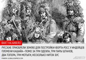 О мифах и реальности в восприятии Русской Америки расскажет А. Истомин на Семинаре по зарубежной антропологии в ИЭА РАН