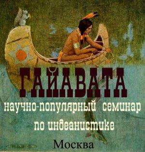 На октябрьском Семинаре «Гайавата» расскажут об искусстве тлинкитов, живописи Вудленд, борьбе ука-ука и музыкальном инструменте сику