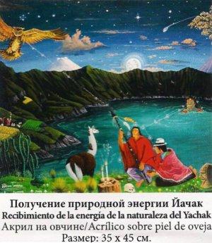 В ИЛА РАН с 7 по 14 июля проходит небольшая выставка «ТИГУА». Живопись индейцев Эквадора»