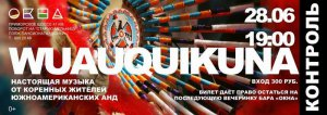 Концерт группы из Эквадора Wuauquikuna состоится в Питере 28 июня