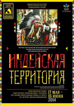 В музее «Шалаш В.И.Ленина» под Петербургом открывается выставка «Индейская территория»