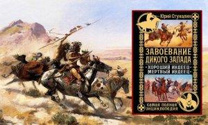 Вышла книга Юрия Стукалина «Завоевание Дикого Запада. «Хороший индеец – мертвый индеец»