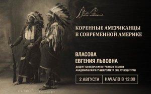 В Пушкине 02 августа пройдет лекция «Коренные американцы в современной Америке»