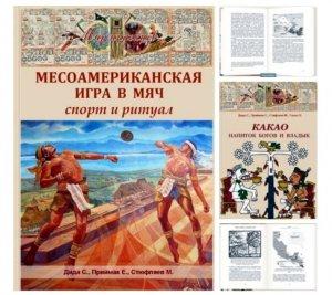О книгах редакторов сайта про какао и месоамериканскую игру в мяч