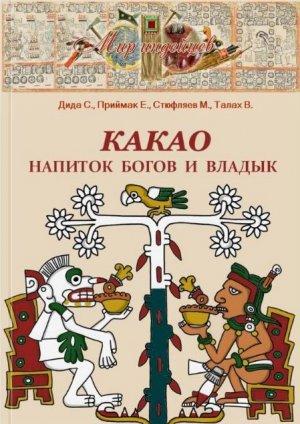"""Подготовлена к печати книга """"Какао. Напиток богов и владык"""""""