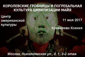 О погребальной культуре цивилизации майя расскажут на английском языке в Москве 11 мая