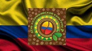 День колумбийской культуры пройдет в Москве 27 июня