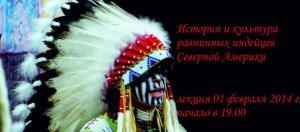 """Лекция """"История и культура равнинных индейцев Северной Америки"""" пройдёт в рамках выставки """"Америка до Колумба"""""""