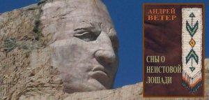 Книга Андрея Ветра «Сны о Неистовой Лошади» готова к печати, но разойдётся среди тех, кто её поддержит