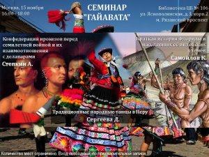 Ирокезы, перуанские танцы и история Флориды – темы докладов семинара «Гайавата» 15 ноября