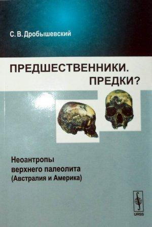 Книга С. Дробышевского «Предшественники. Предки? Неоантропы (Австралия и Америка)» вышла в свет