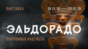 В Екатеринбурге проходит выставка «Эльдорадо. Сокровища индейцев»