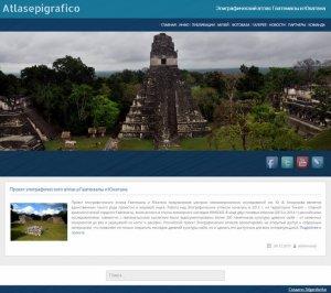 Начал работу сайт проекта «Эпиграфический атлас Гватемалы и Юкатана»