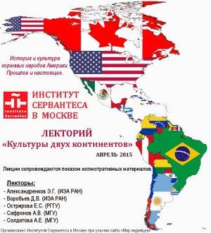 Лекторий «Культуры двух континентов» - весна, 2015 пройдет в апреле в Институте Сервантеса в Москве