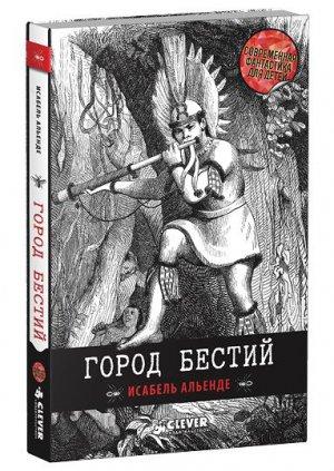 «Город бестий» - приключенческий роман Исабель Альенде для подростков