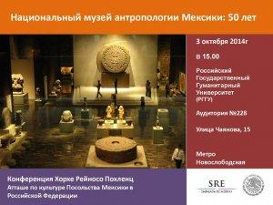 3 октября в РГГУ атташе Посольства Мексики расскажет о Национальном музее антропологии – вход свободный