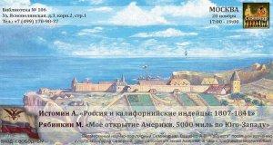 20 ноября на Семинаре «Гайавата» расскажут о взаимоотношениях русских колонистов с калифорнийскими индейцами