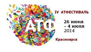 В Красноярске в рамках IV АТФестиваля выступят национальные коллективы из США и Перу