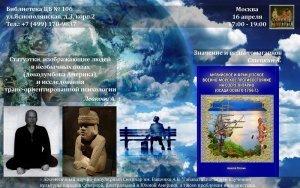 О томагавках и исследовании шаманских трансовых поз расскажут на Семинаре «Гайавата»