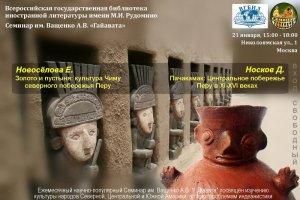 О культуре Чиму и истории древнего центра Пачакамак посвящены январские доклады Гайаваты