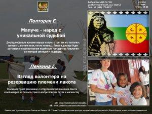 О мапуче и жизни современных лакота расскажут на Семинаре «Гайавата» 21 мая