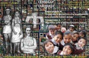 Семинар «Гайавата» приглашает всех на очередную встречу 17 апреля