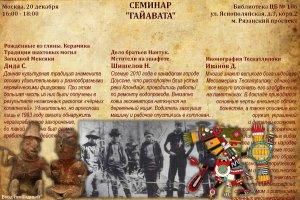 Тескатлипока, керамика Западной Мексики и дело братьев Нантук – темы семинара «Гайавата» 20 декабря