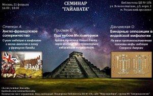 Научно-популярный Семинар «Гайавата» состоится 21 февраля