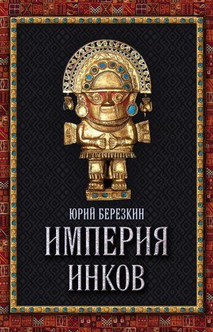 Вышла в свет книга Берёзкина Юрия Евгеньевича «Империя инков»
