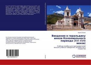 Вышла в свет книга «Введение в геральдику инков Колониального периода (XVI–XVIII веков)»