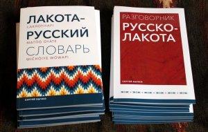 Лакота-русский словарь и русско-лакотский разговорник подготовили и распространяют в Санкт-Петербурге
