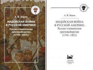 Вышло в свет второе издание книги А.В. Зорина «Индейская война в Русской Америке»